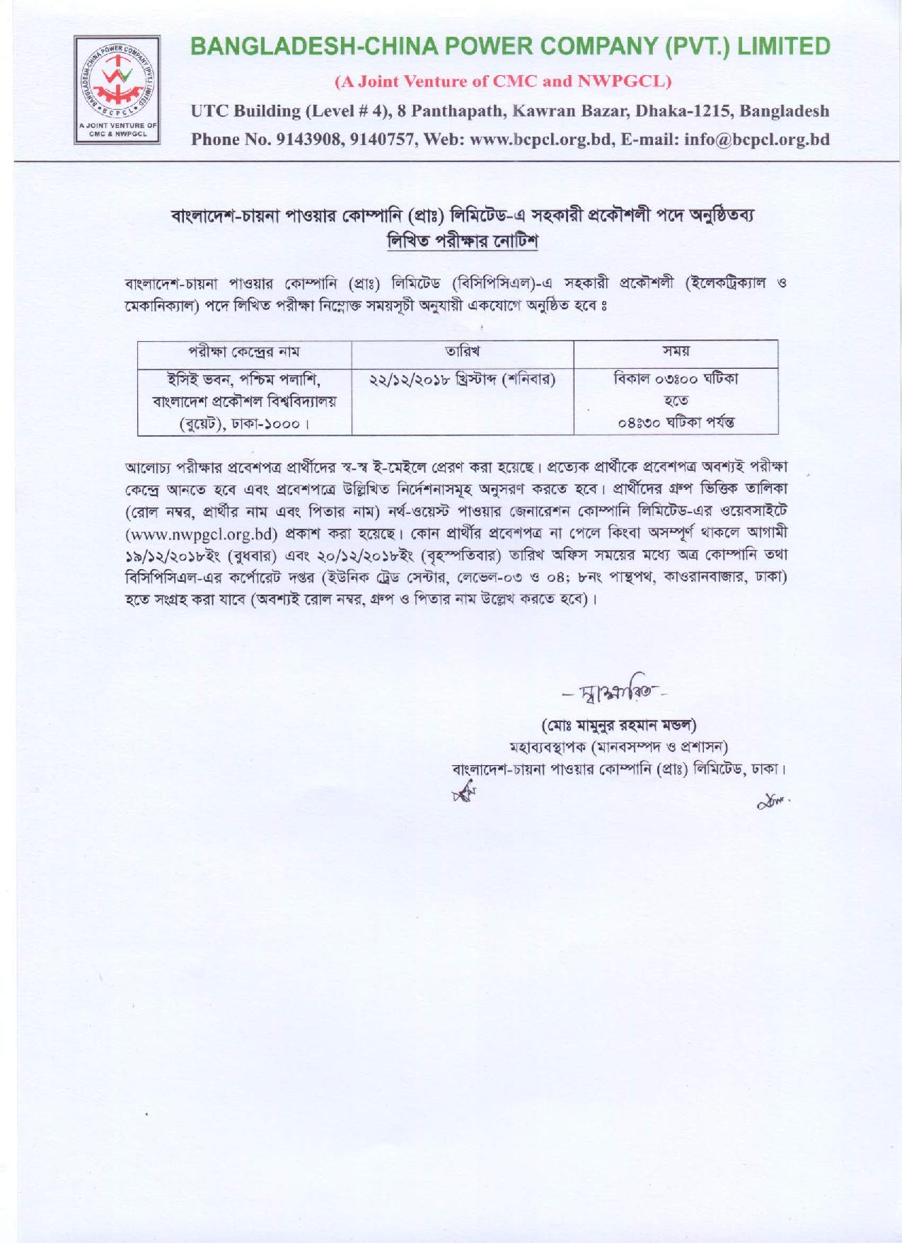 NWPGCL Exam Date Admit Result 2018