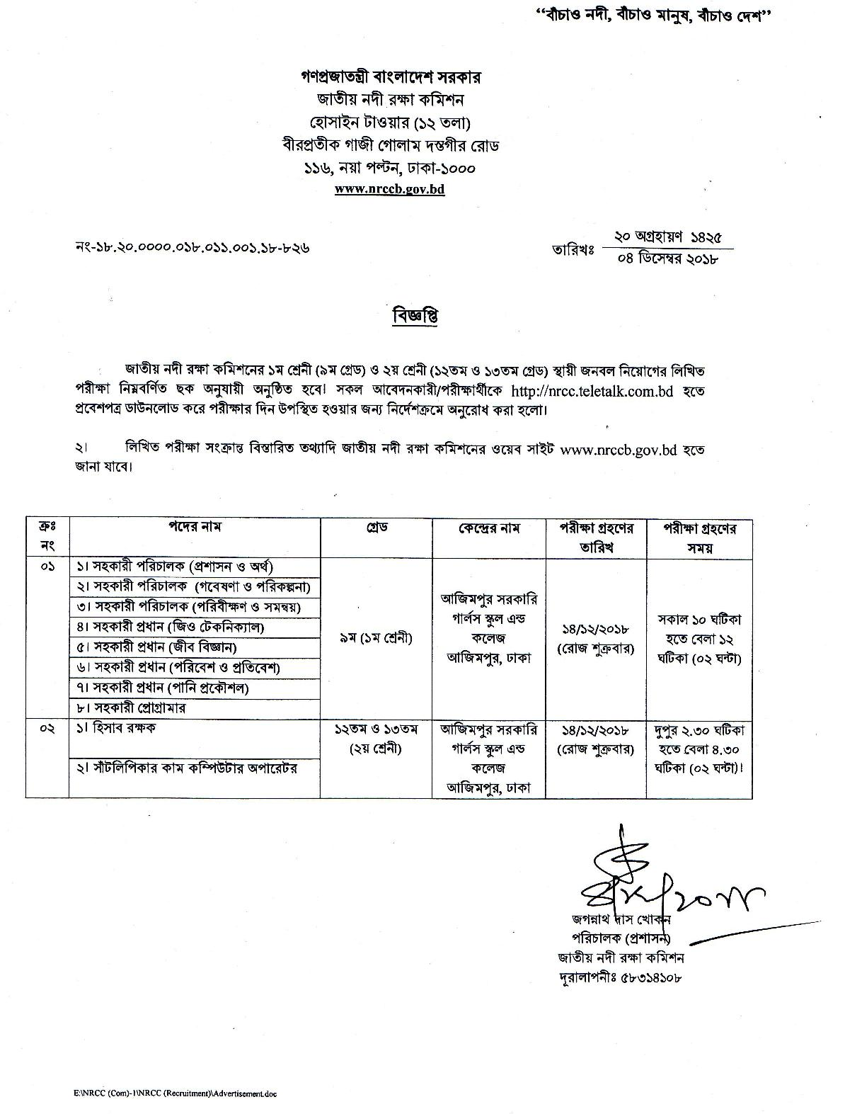 NRCC Admit Exam Date Result 2018