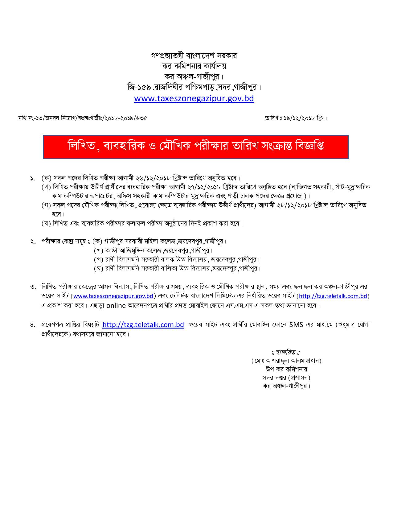 Taxes Zone Gazipur TZG Exam Result Admit Exam Date 2019