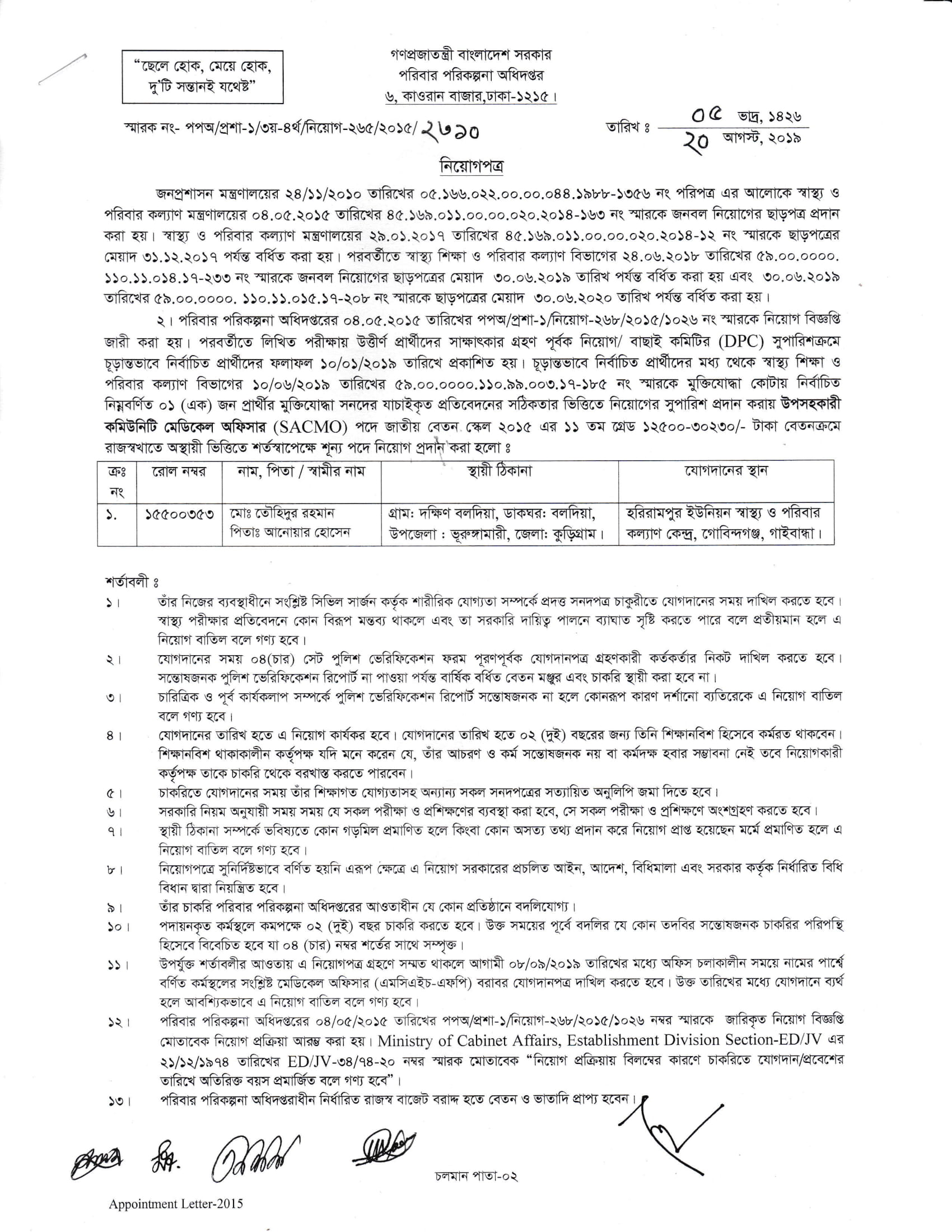 Family Planning Exam Result 2019