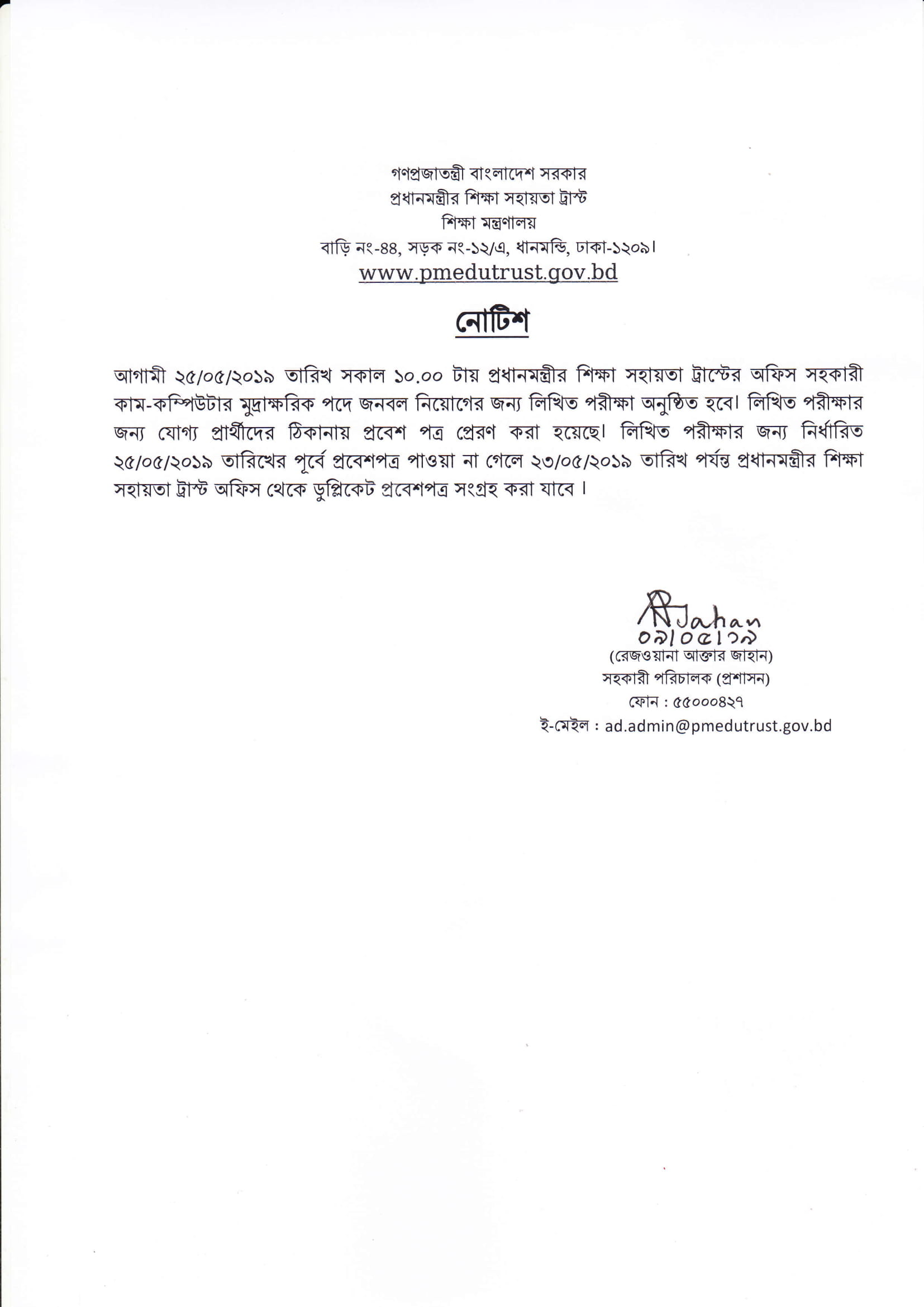 Prime Minister's Education Assistance Trust Exam Date 2019