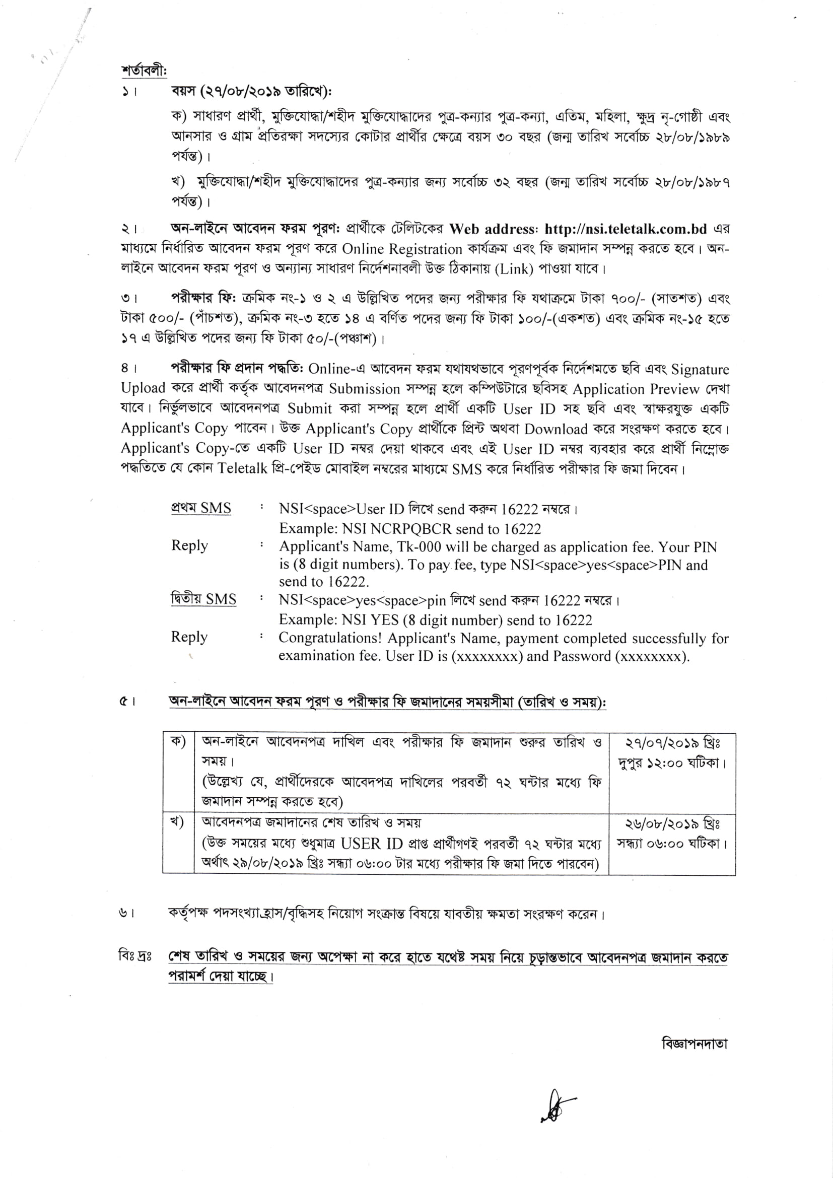 NSI Exam Date And Admit Download