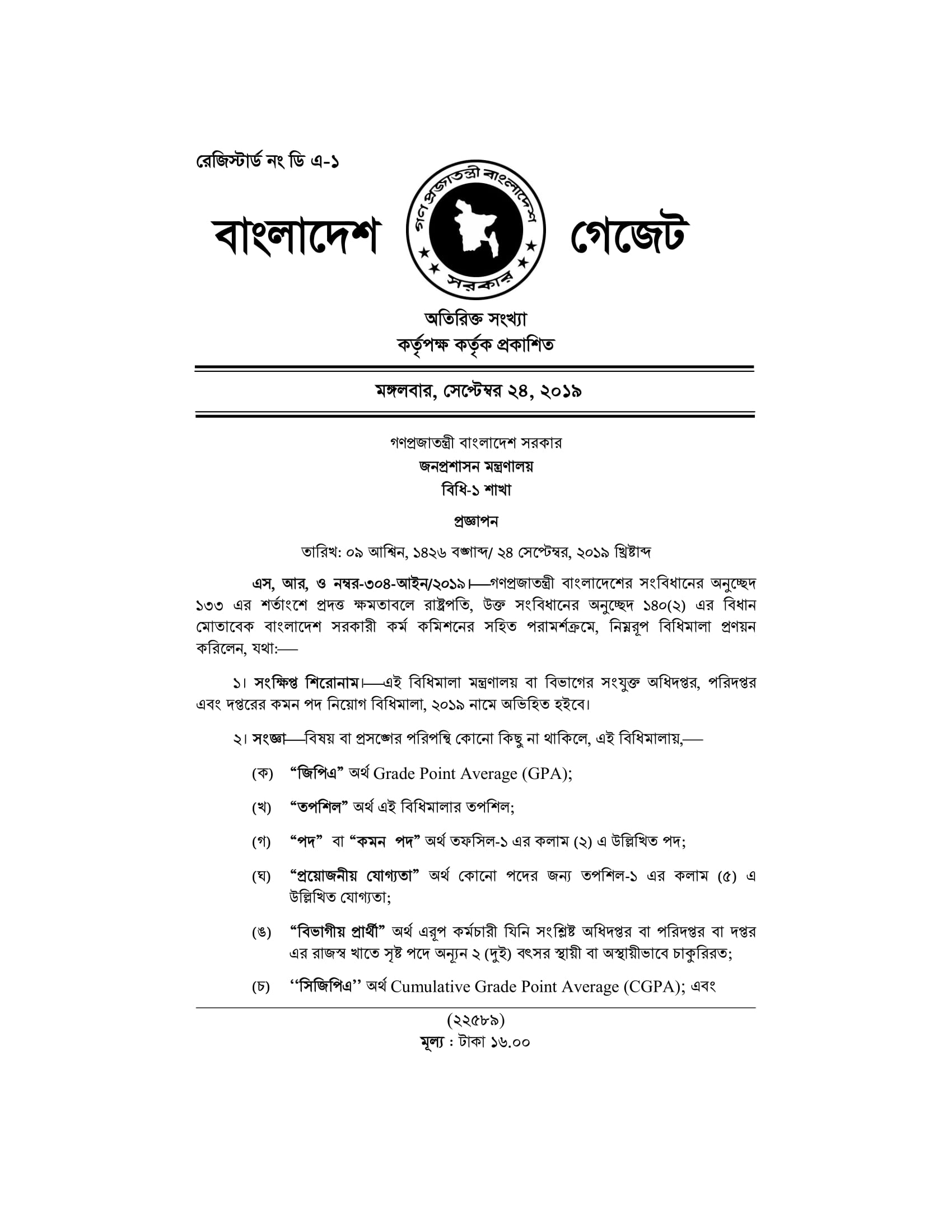 Government Job Exam Gazettes 2020