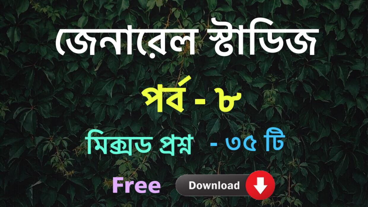 You are currently viewing Bengali General Studies Part – 8