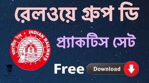 Railway Group – D Bengali Practice Set Pdf