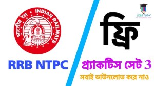 Read more about the article Railway NTPC Bengali Practice Set 3 Pdf