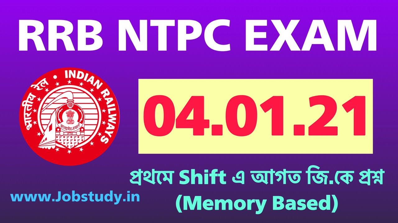 RRB NTPC 04.01.2021 first shift gk questions in bengali