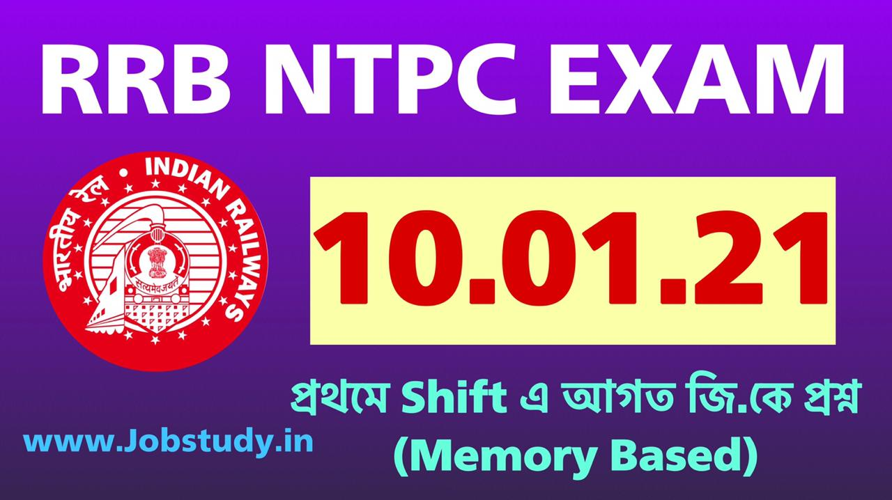 RRB NTPC 10.01.2021 first shift gk questions in Bengali