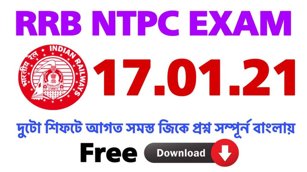 RRB NTPC 17.01.2021 first and second shift