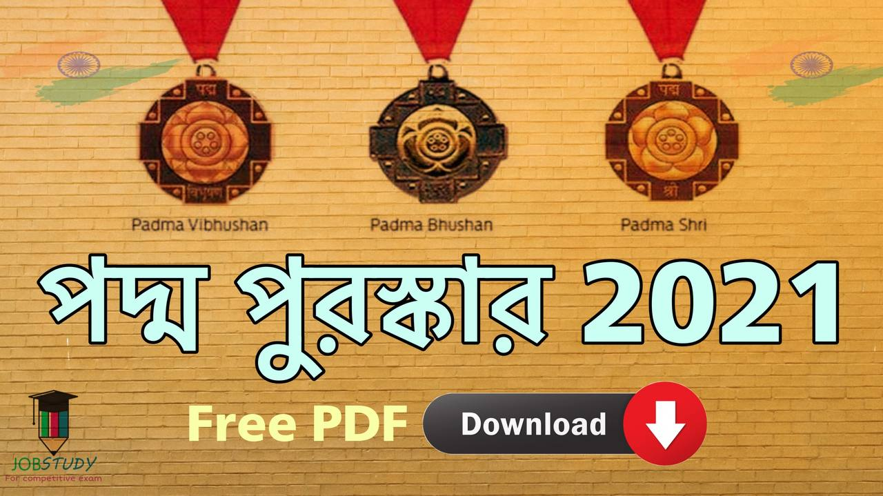 You are currently viewing Padma awards 2021 list