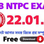 RRB NTPC 22.01.2021 first and second shift gk questions in Bengali