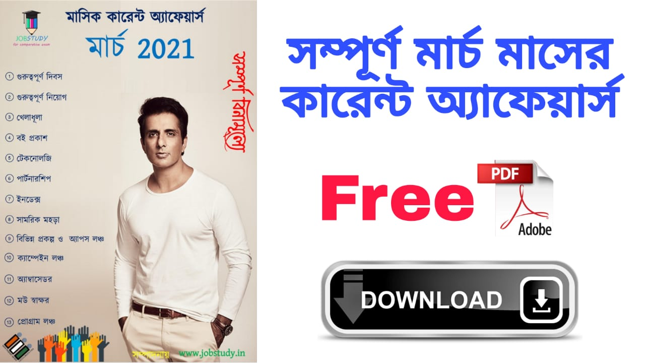 You are currently viewing March month current affairs 2021 bengali free Pdf