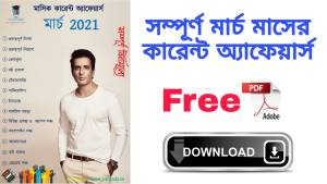 Read more about the article March month current affairs 2021 bengali free Pdf
