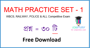Read more about the article WBCS,POLICE, RAILWAY EXAM BENGALI MATH PRACTICE SET – 1