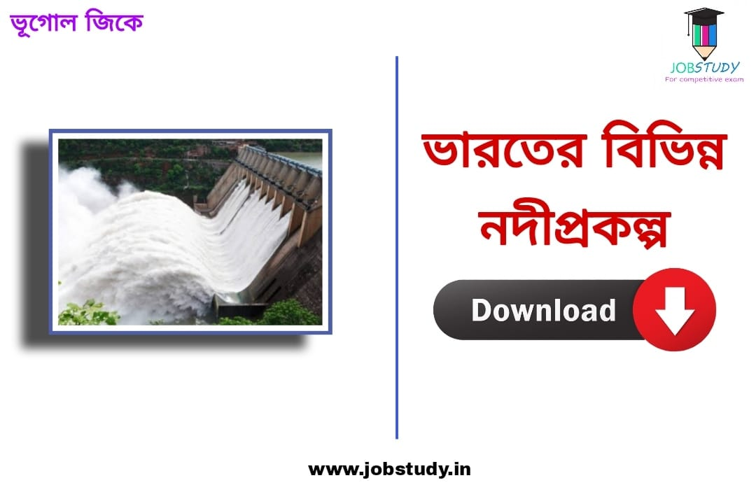 Read more about the article River project in India bengali pdf