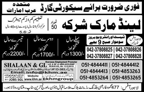 Security guards jobs in UAE advertisement