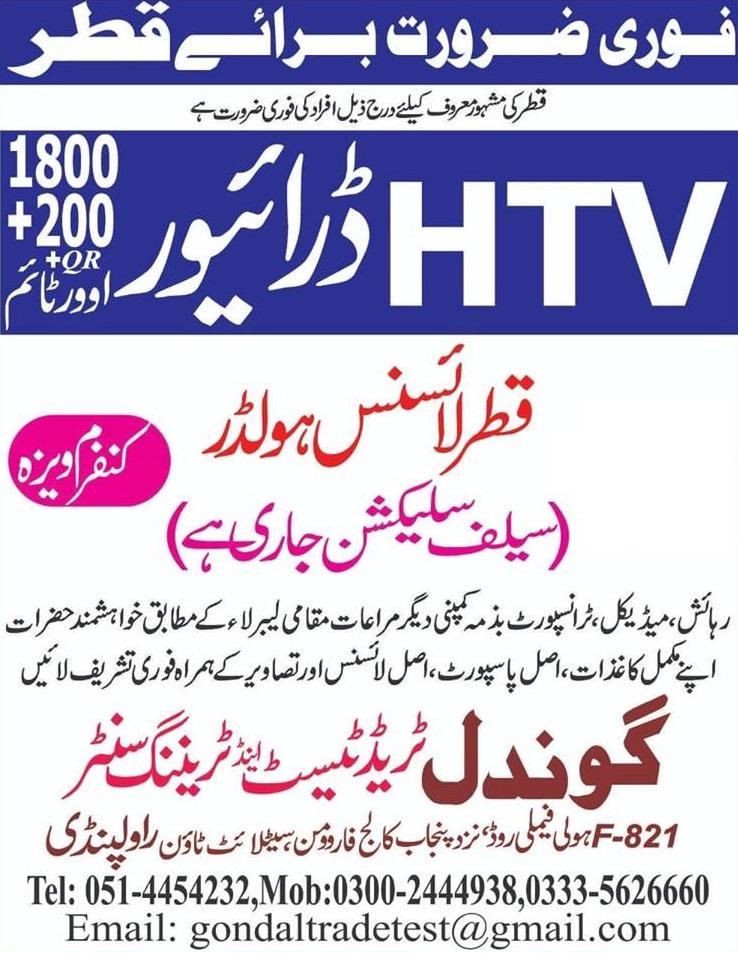 HTV drivers jobs in Qatar advertisement