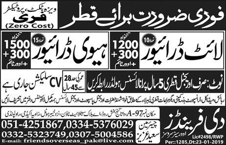 LTV and HTV drivers jobs in Qatar advertisement