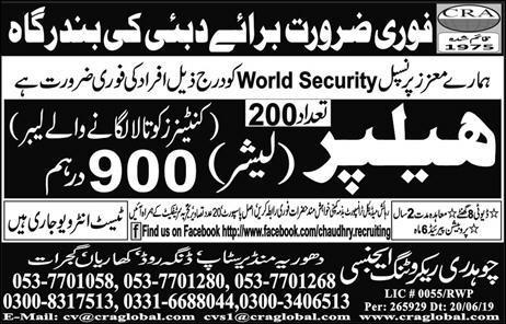 Dubai Seaport jobs advertisement