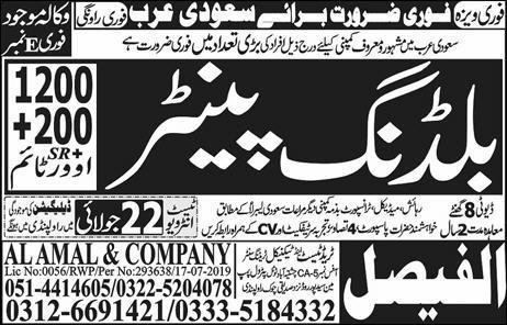 Building Painters Jobs in Saudi Arabia Advertisement