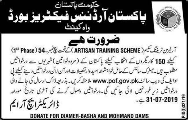 POF Wah Cantt Internship advertisement