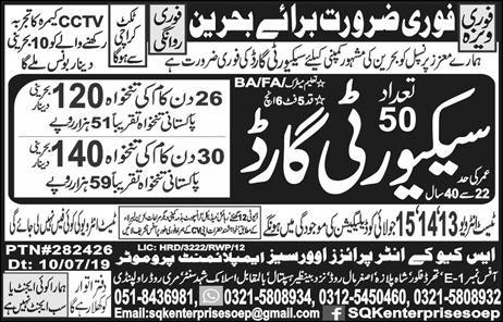 Security guard jobs in Bahrain advertisement