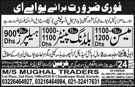 Construction workers jobs in UAE Advertisement