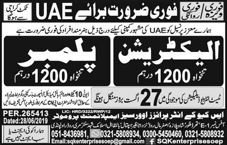 Electrician and plumbers jobs in UAE Advertisement