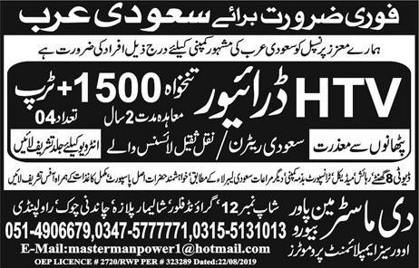 HTV Drivers Jobs in Saudi Arabia Advertisement
