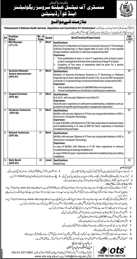 Ministry of National Health Services Pakistan Jobs Advertisement