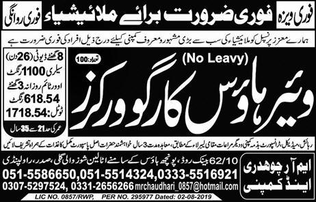 Warehouse Cargo Workers jobs in Malaysia Advertisement