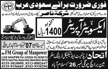 Excavator Operators Jobs in Saudi Arabia Advertisement