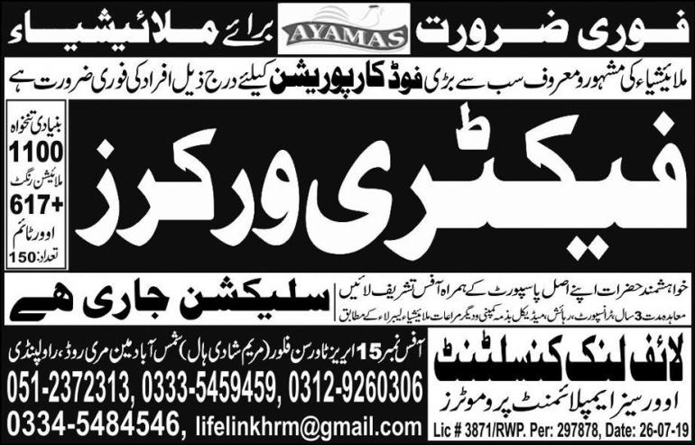 Food Factory Workers Jobs in Malaysia Advertisement