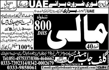 Gardener Jobs in UAE Advertisement