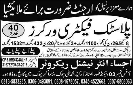 Plastic Factory Workers Jobs in Malaysia Advertisement