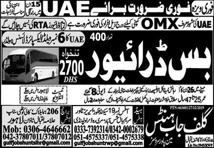 UAE Bus Driver Jobs
