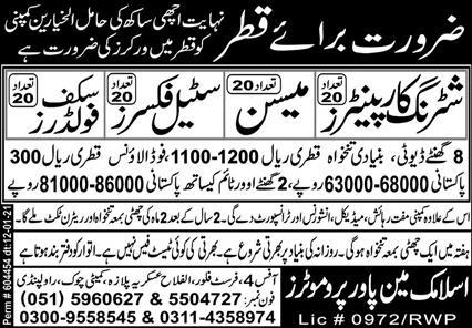 Construction Workers Jobs in Qatar