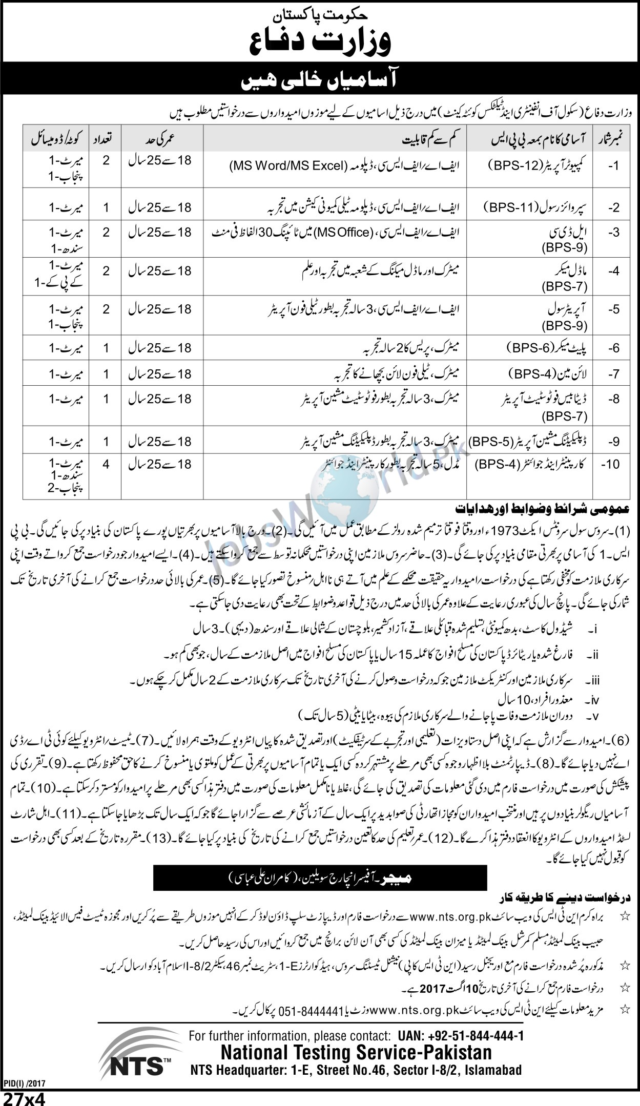Ministry of Defence Jobs 2017 August NTS Application Form Download ...