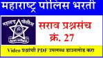 Police Bharti Papers 2020
