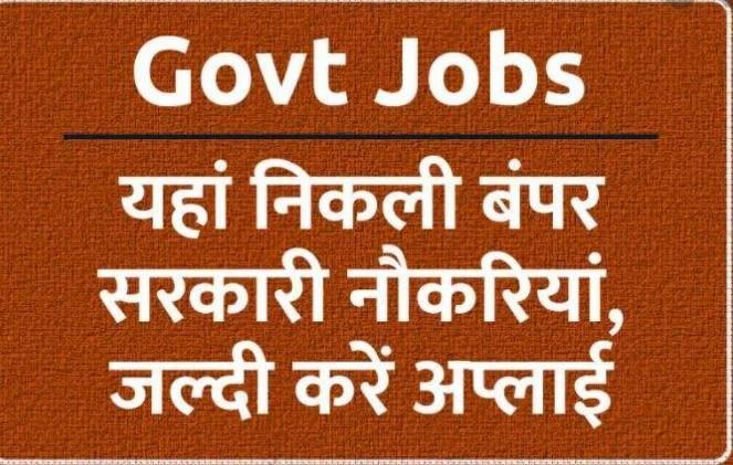 UPSC सरकारी नोकरी अपडेट्स