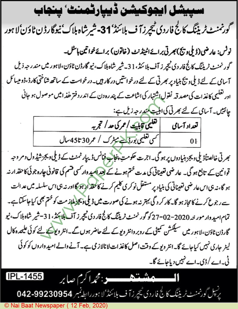 Attendant jobs in Lahore at Government Training College