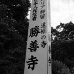 がんばるお寺