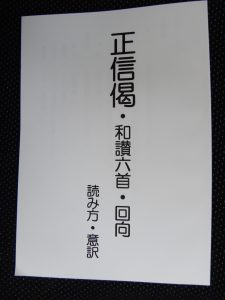 通信員発信10:配布された冊子