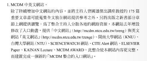 20161104-mcdm-website