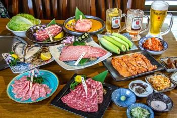 台中燒肉推薦,30年老店-赤坂屋日式燒肉,高級食材專人代烤不失敗。