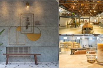 台中豐原,憬初尋~懷舊倉庫改建而成的咖啡廳。