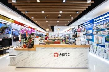 台中北屯,大同3C家電品牌館,陳設智慧家電的體驗專區還有Coffee Bar休息空間。