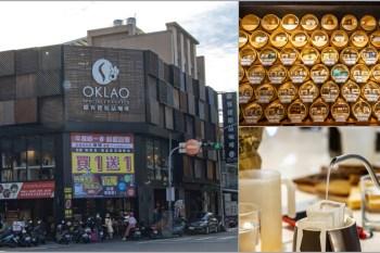 台中北區,周年慶滿額抽好禮,還有全館咖啡豆與精品掛耳咖啡買一送一,全在歐客佬精品咖啡台中太原店。