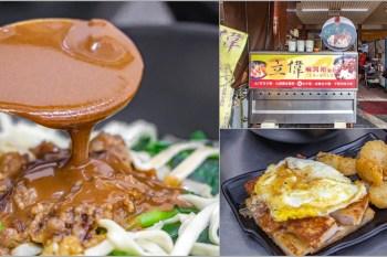 台中北屯,立偉麵食太原店,一麵三吃超滿足,還有菜頭粿+米腸+蛋(芋)~吃飽吃巧都可以。