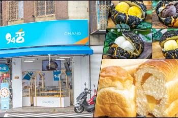 草屯麵包店推薦,與眾不同的94香,嚴選食材與創新口味,希望成為一間傳遞情感的麵包店。
